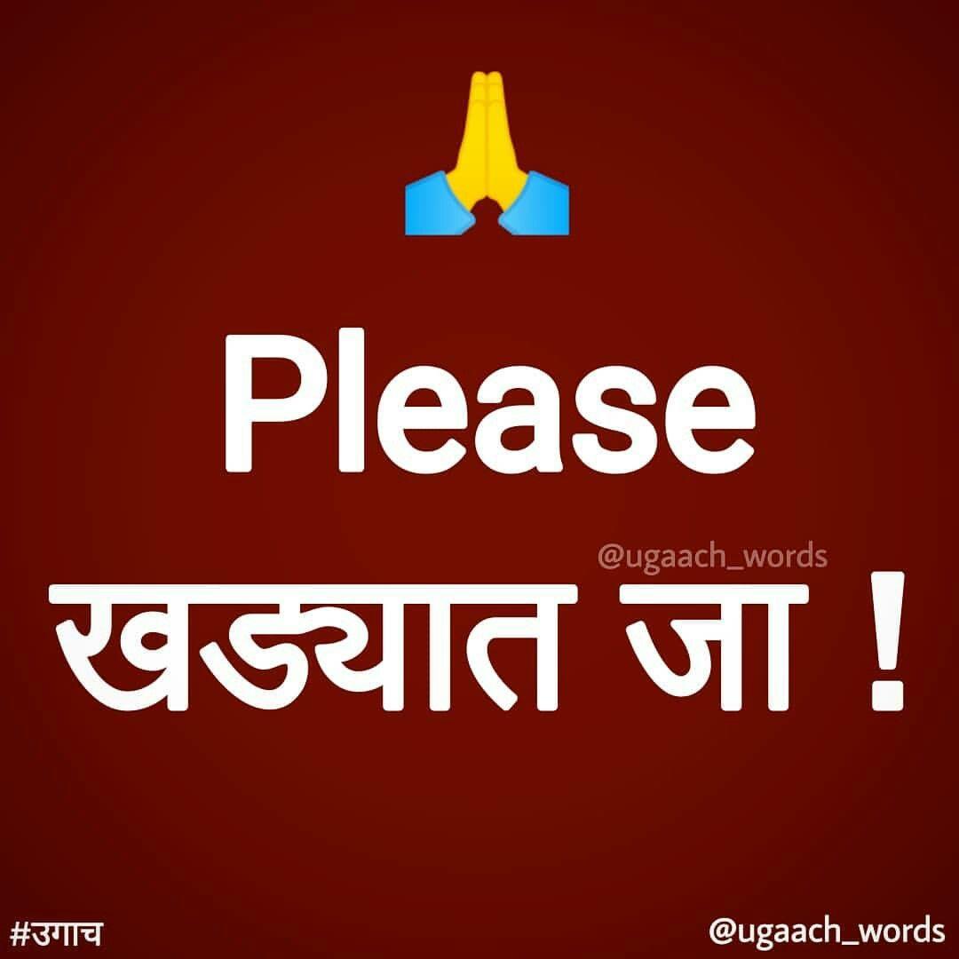 Pin By Appa Jadhav On Marathi Funny Funny Attitude Quotes Marathi Love Quotes Jokes Quotes