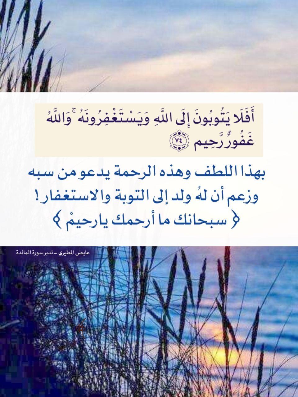 Pin By Iman Yousef On تدبرات Screenshots Arabic Quotes Desktop Screenshot