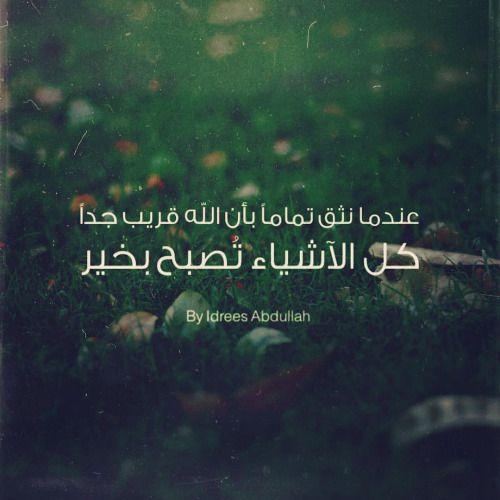 Idrees Des صلاة الوتر يا أحبتي اذكروني بدعوة في ظهر الغيب لا تنسون أذكار النوم تصبحون على خير صلاة الفج Quran Verses Verses Islamic Images