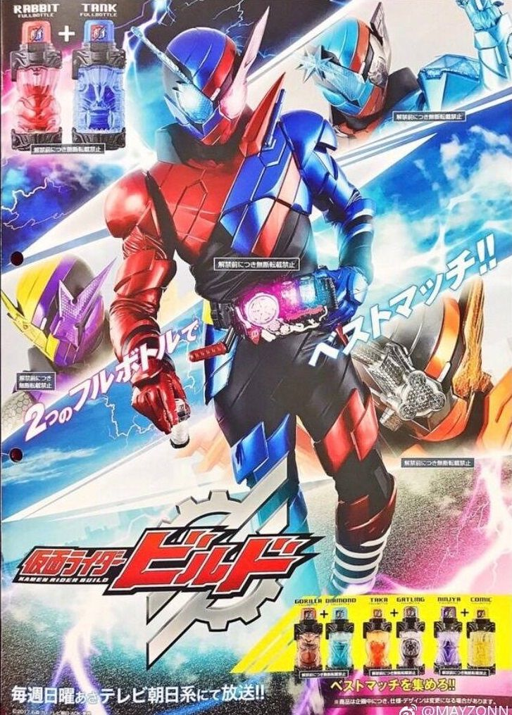 """Résultat de recherche d'images pour """"Kamen Rider build"""
