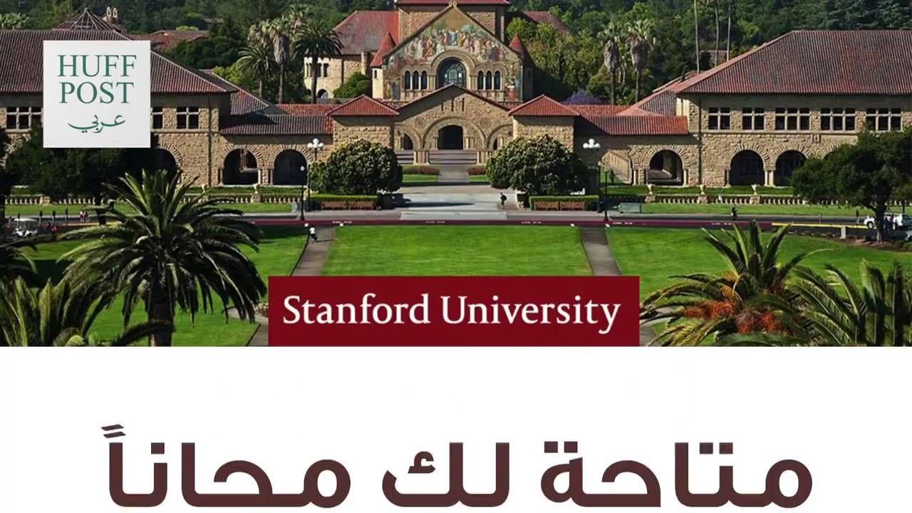 منصات التعليم المجاني عبر الإنترنت روابط التسجيل House Styles Mansions Stanford University