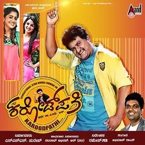 Karodpathi 2014 Download Kannada Mp3 Songs Karodpathi Komalkumar Kannadasongs Mp3 Song Lyrics Songs