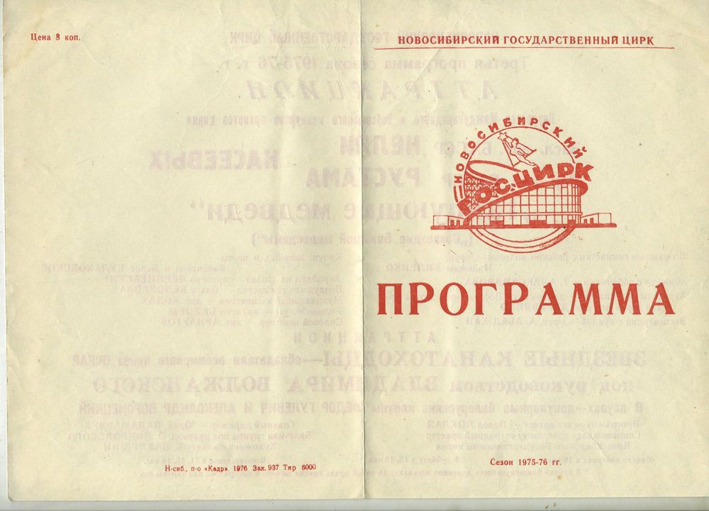 soviet circus USSR Moscow original programm CIRCUS CLOWN vintage - chess score sheet