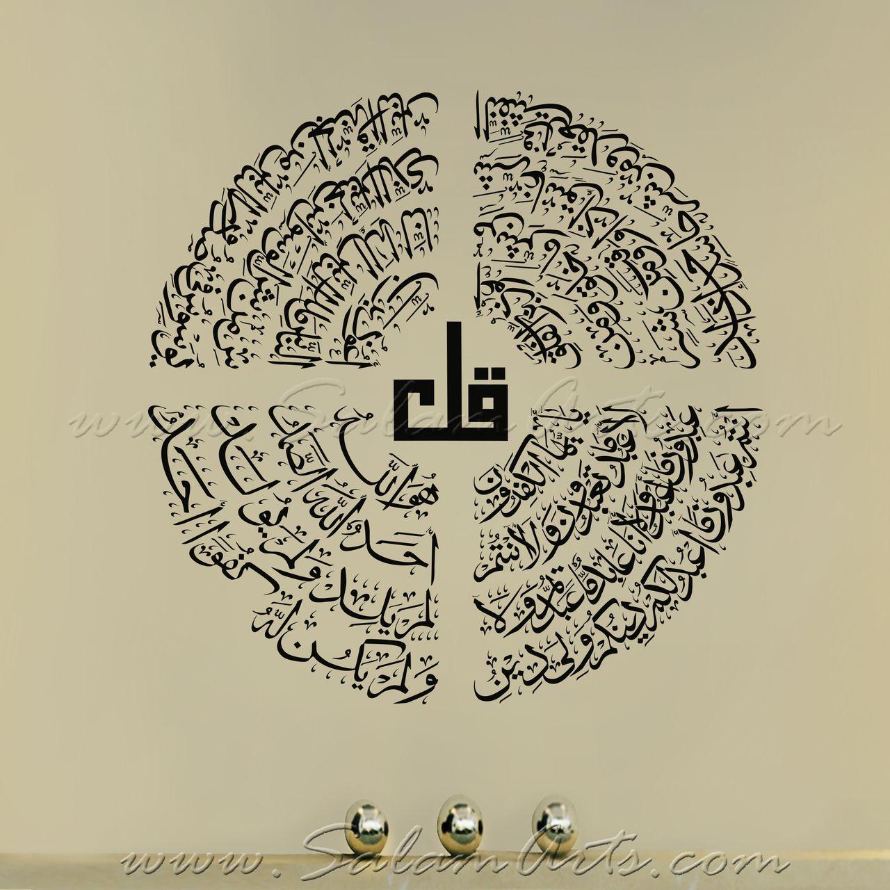 islamic wallpaper hd free download: islamic calligraphy wallpapers