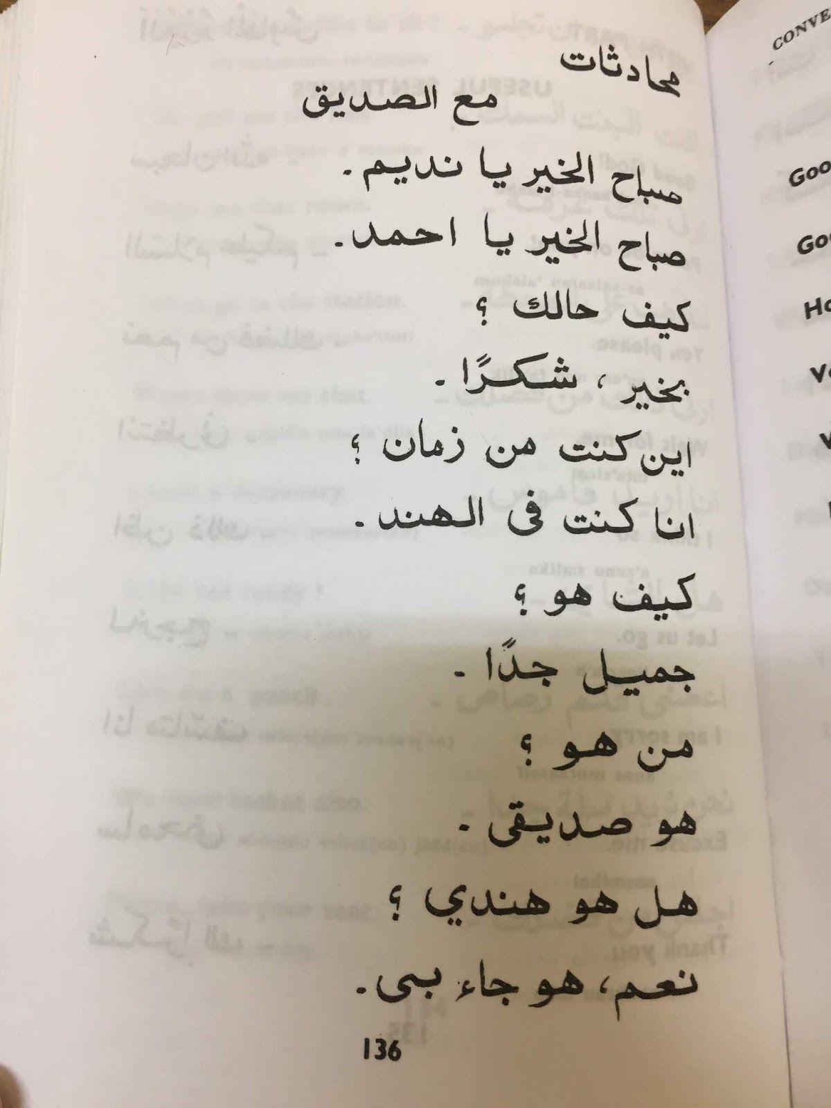 Learning Arabic Learning Arabic 22 In 2020 Learning Arabic Learning Arabic