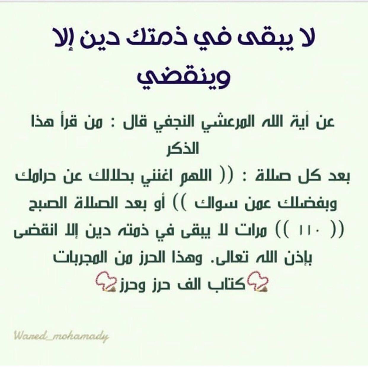 Pin By فاطمة الصافي الموسوي On علي صراط الله Islam Facts Islamic Inspirational Quotes Beautiful Quran Quotes