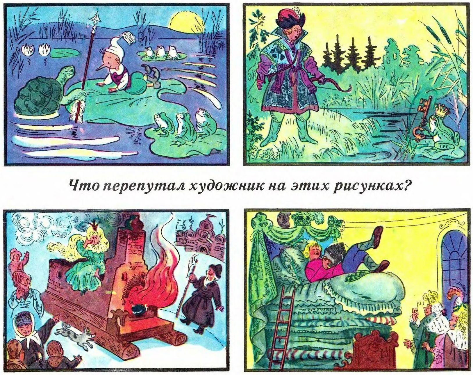 картинки из русских сказок с ошибками амстердама подробным описанием