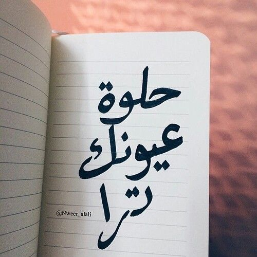 حلوة عيونك ترا Arabic Words Arabic Quotes Qoutes