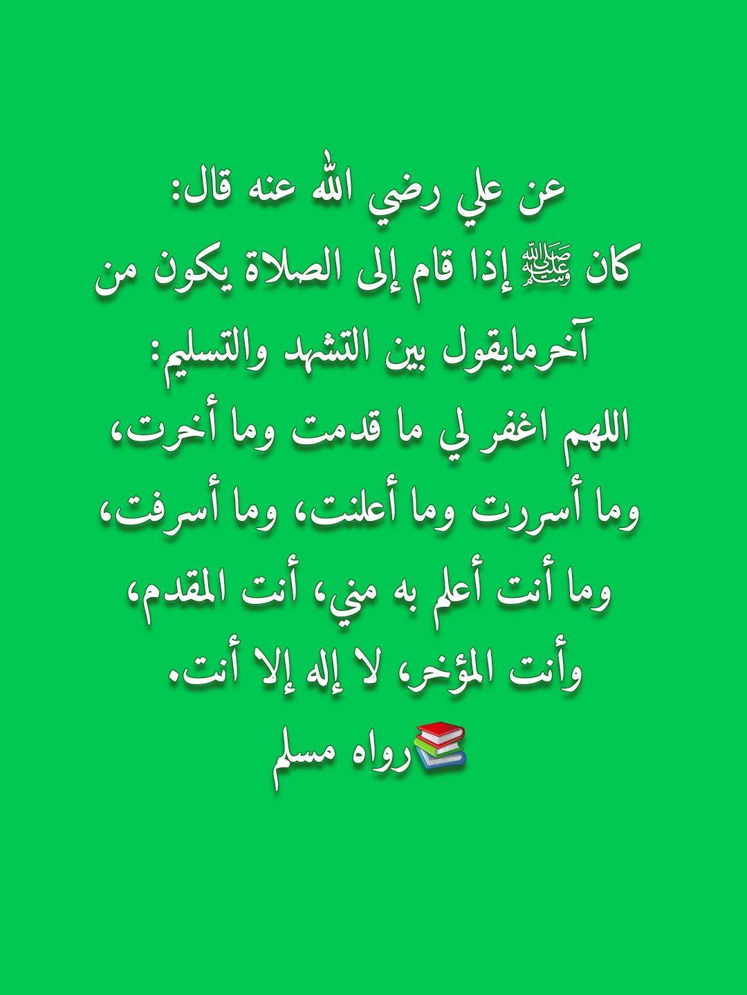 بماذا كان الرسول صلى الله عليه وسلم يختم التشهد الاخير قبيل التسليم Arabic Calligraphy Calligraphy