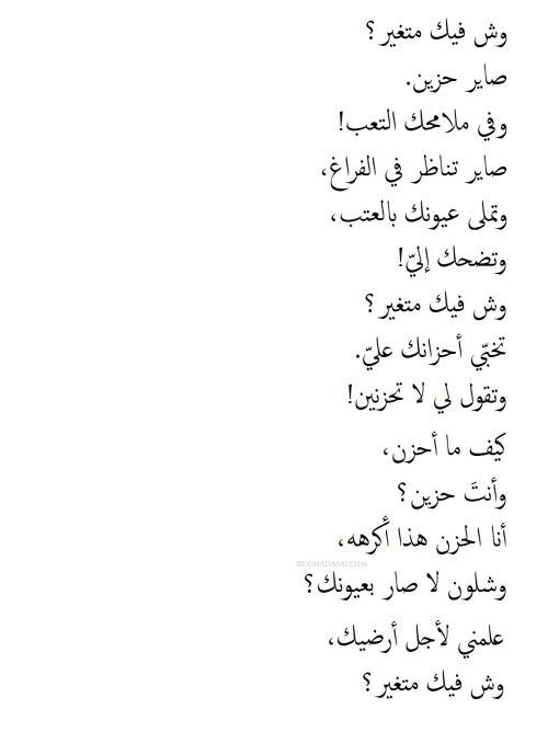 مظفر النواب Arabic Words Words Arabic Quotes