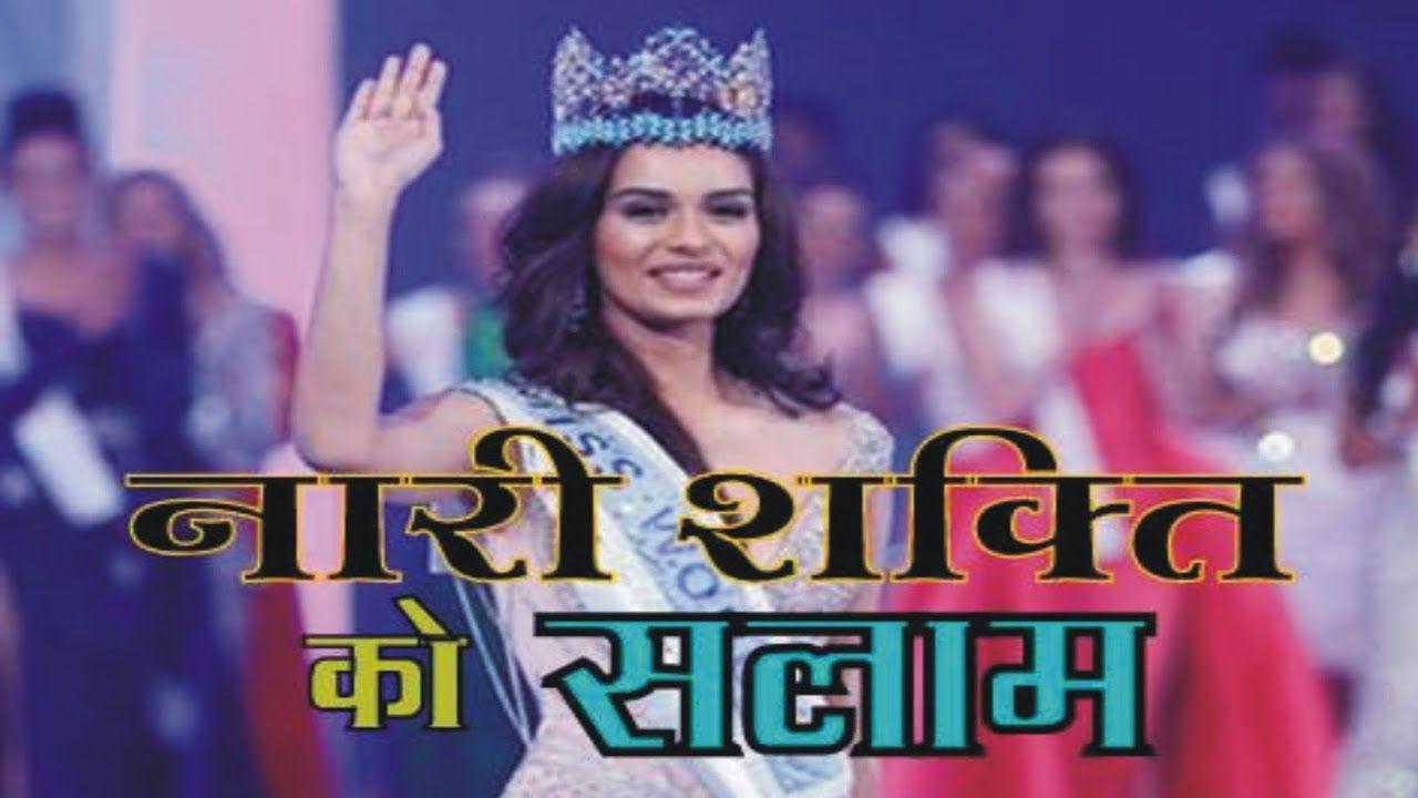 Miss World 2017 Manushi Chhillar Nari