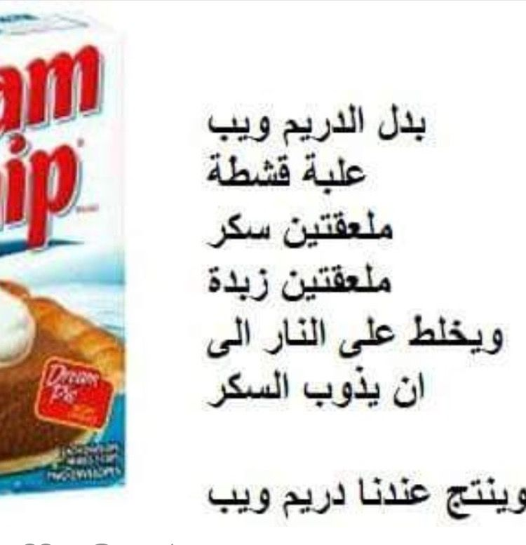 Pin By Engy Mziry On Food Arabic Food Sour Cream Food