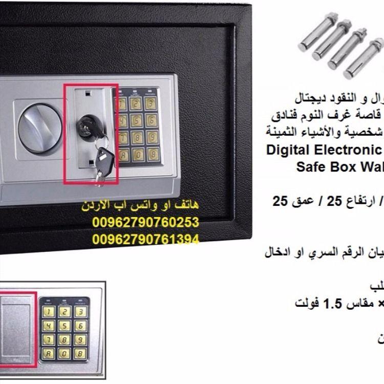 خزنه حديد 9 كيلو لحفظ الاموال والمجوهرات والاوراق المهمه خزنات ديچيتال Electronic Safe Safe Box Digital