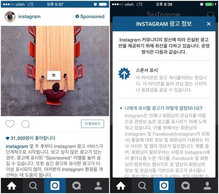 인스타그램 피드 때로는 광고판 http seoulreporter com ec 9d b8