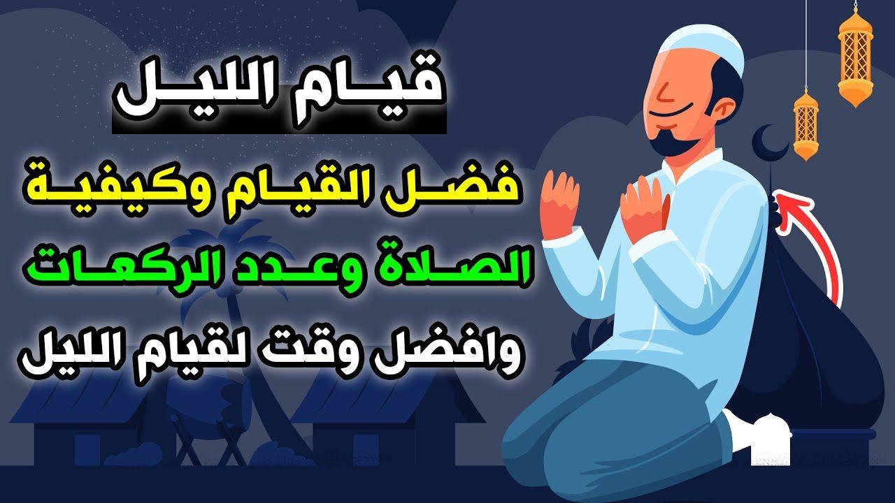 هل تعلم ما هو فضل صلاة قيام الليل كيفية صلاتها وكم عدد ركعاته وافضل و Family Guy Memes Islam