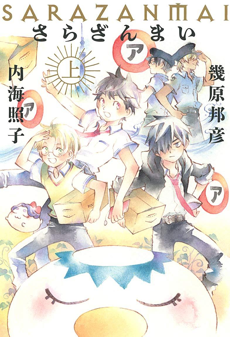 Sarazanmai Anime, Anime images, Popular anime