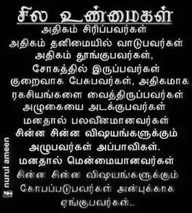 True Good Thoughts Quotes True Words Tamil Motivational Quotes