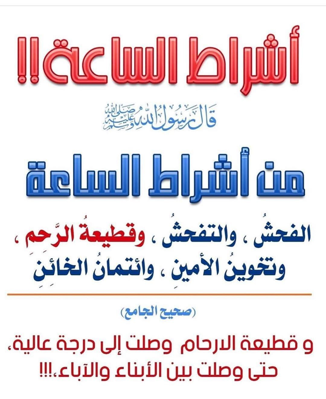 Pin By Nemo On من علامات أشراط الساعه الكبري Ahadith Hadeeth Salaah