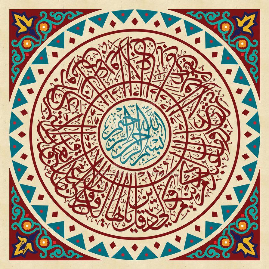 Surah Al kafirun 3 by Baraja19 Islami sanat, Tezhip