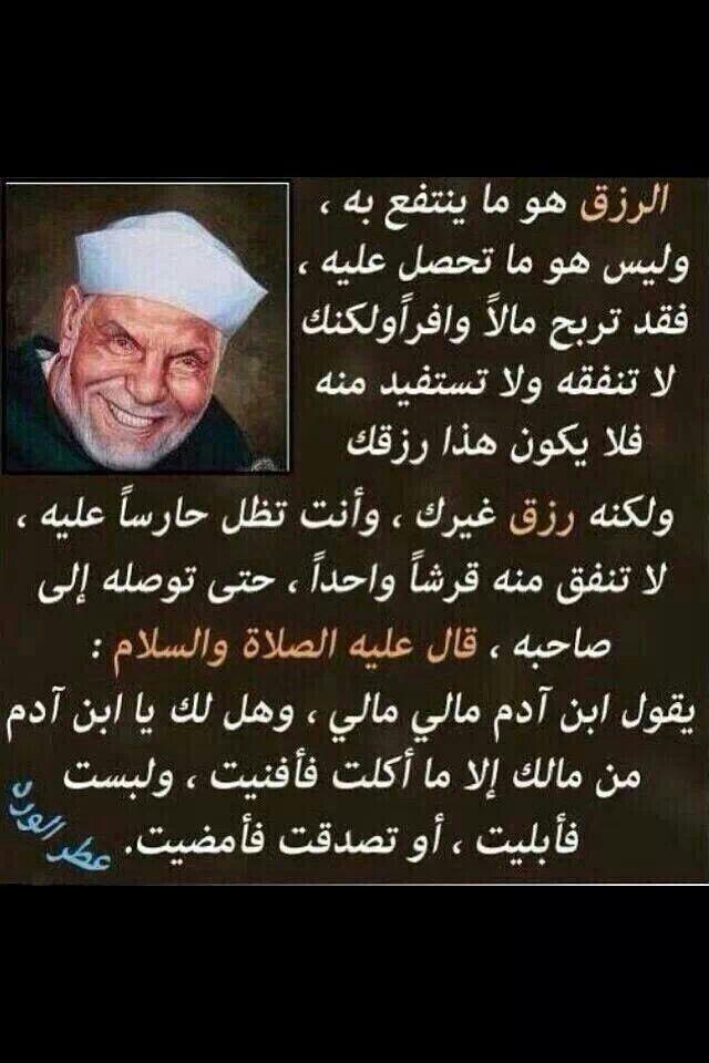 Desertrose الرزق Wise Quotes Words Islamic Quotes