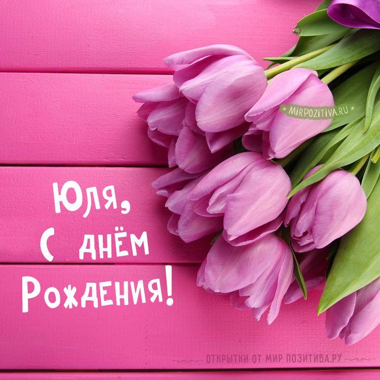 Поздравление с днем рождения для девушки юли 103