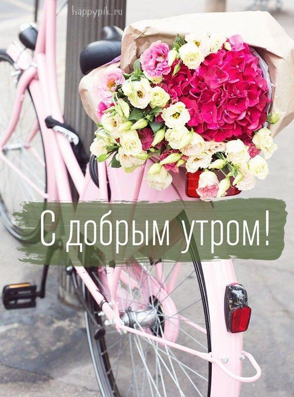 Картинки с красивыми цветами и пожеланиями доброго утра ...