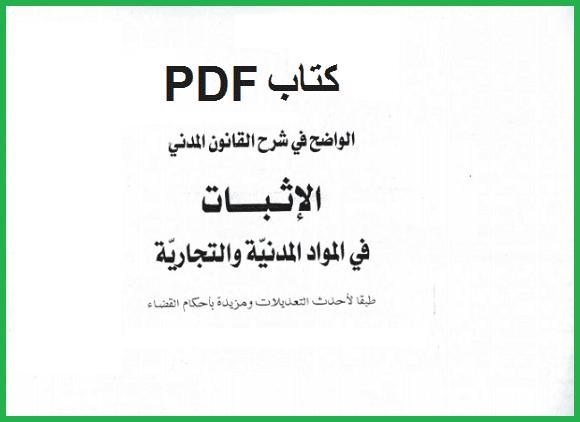 تحميل كتاب محمد صبري السعدي شرح القانون المدني الجزائري pdf