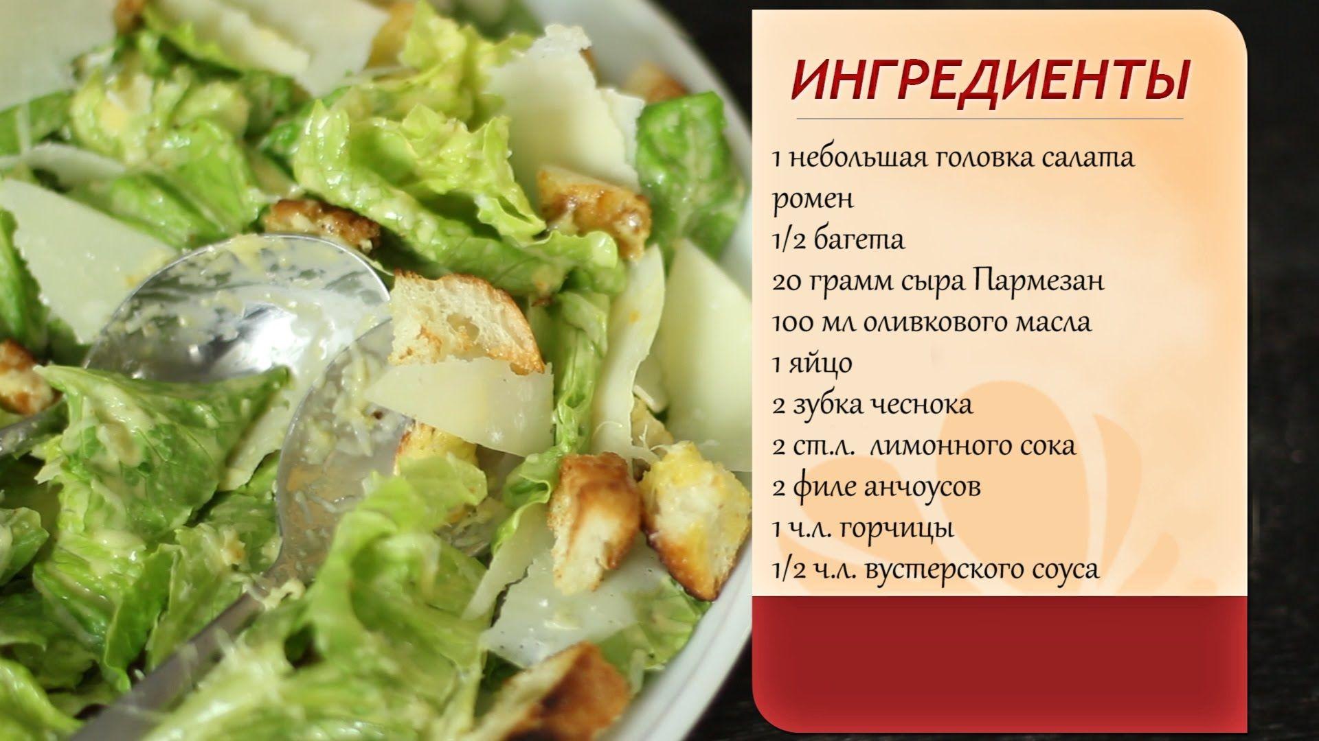Салат цезарь рецепты с картинками