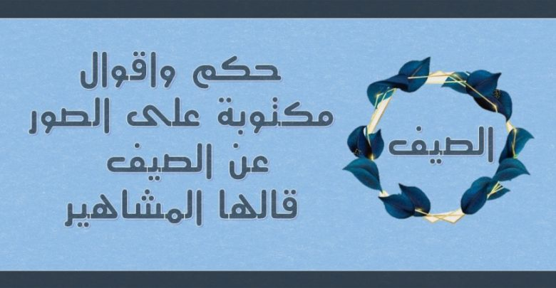 Pin By Mofidlk On 7ekam Com حكم كوم Arabic Calligraphy Calligraphy Poster