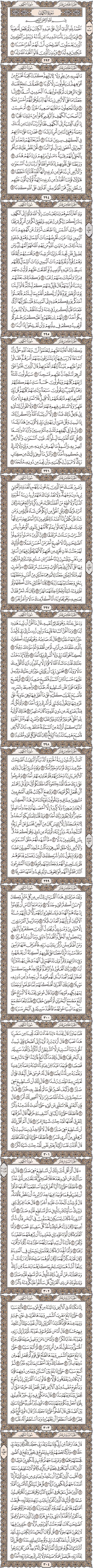 سورة الكهف كاملة على شكل صورة لن تاخذ منك إلا دقائق صورة Islamic Phrases Quran Quotes Quran Verses