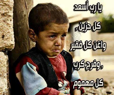 صور دعاء عن الفقر Sowarr Com موقع صور أنت في صورة Learn Arabic Online Little Prayer Islam