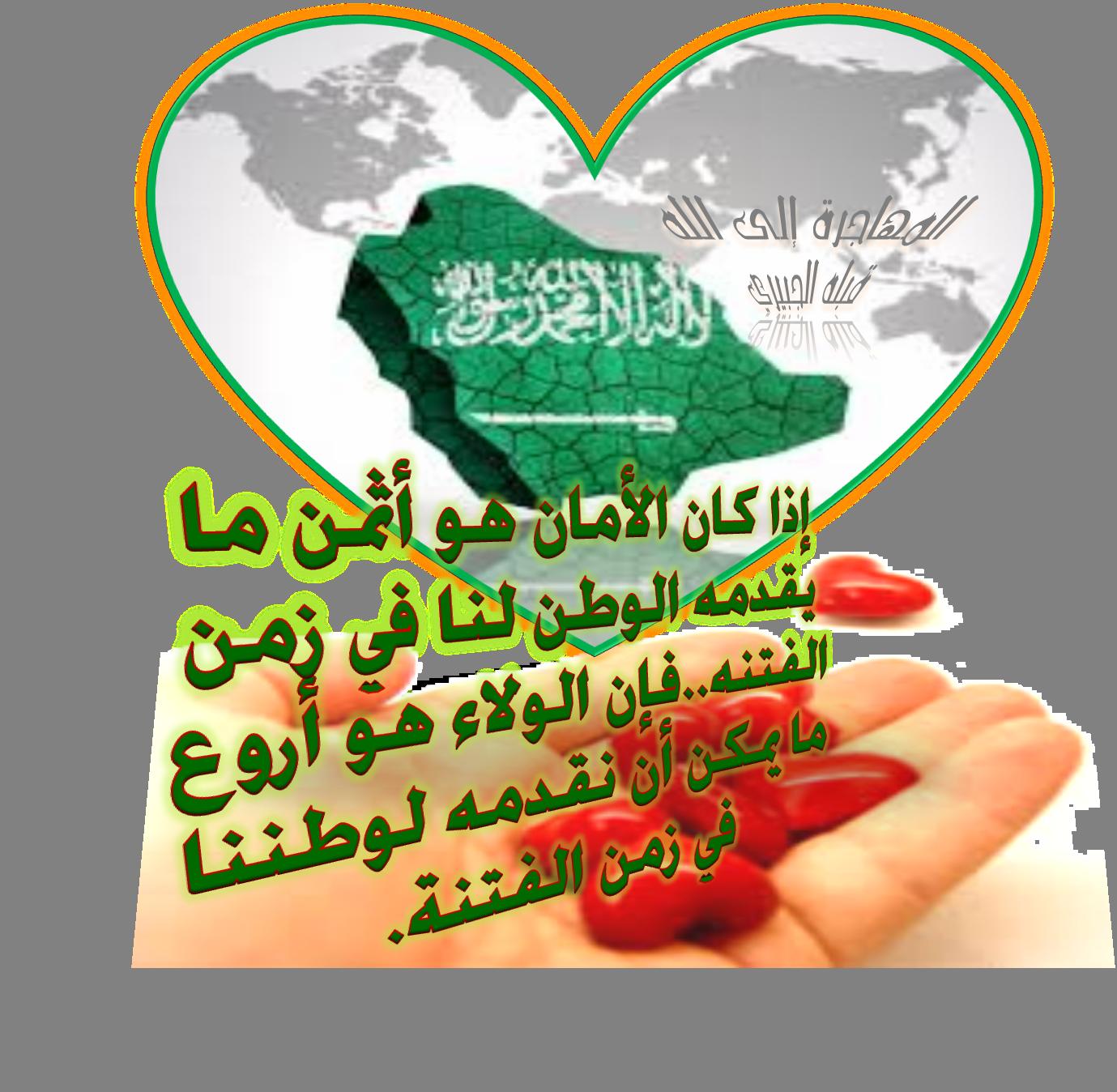 الوطن اليوم الوطني قلب حب Christmas Decorations Art Arabic Calligraphy