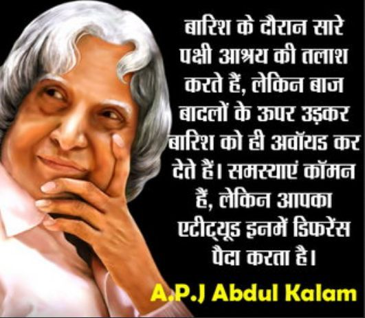 A P J Abdul Kalam Quotes In Hindi अब द ल कल म क