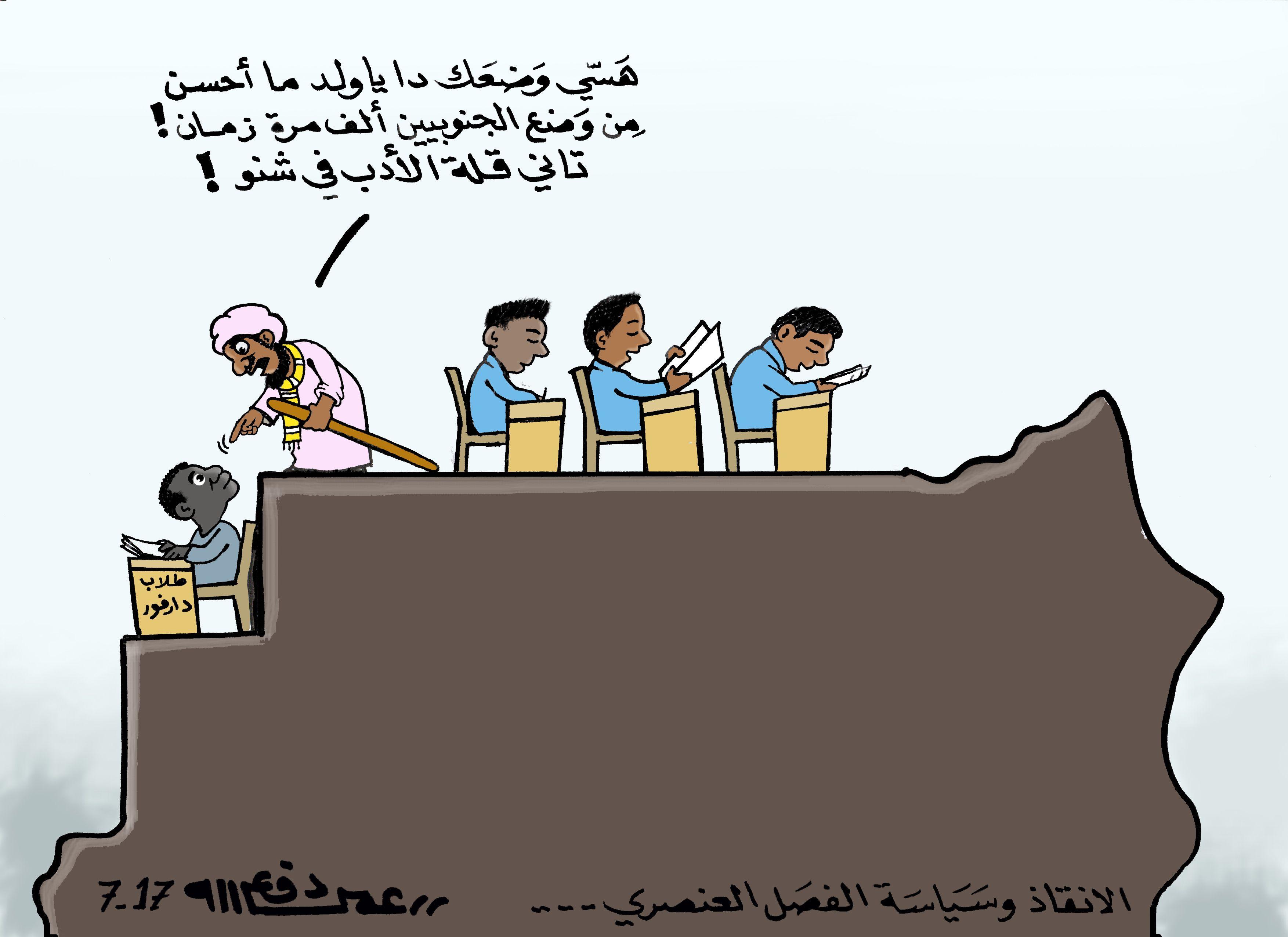 كاركاتير اليوم الموافق 31 يوليو 2017 للفنان عمر دفع الله عن فصل طلاب دافور من جامعة بخت الرضا