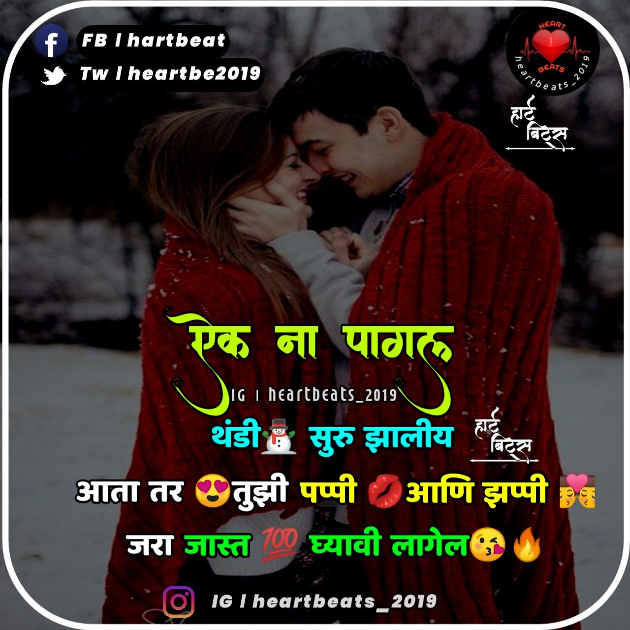 Pin By Sweet Heart Marathi On Sweet Heart Marathi Couple Quotes Funny Funny Quotes Marathi Love Quotes