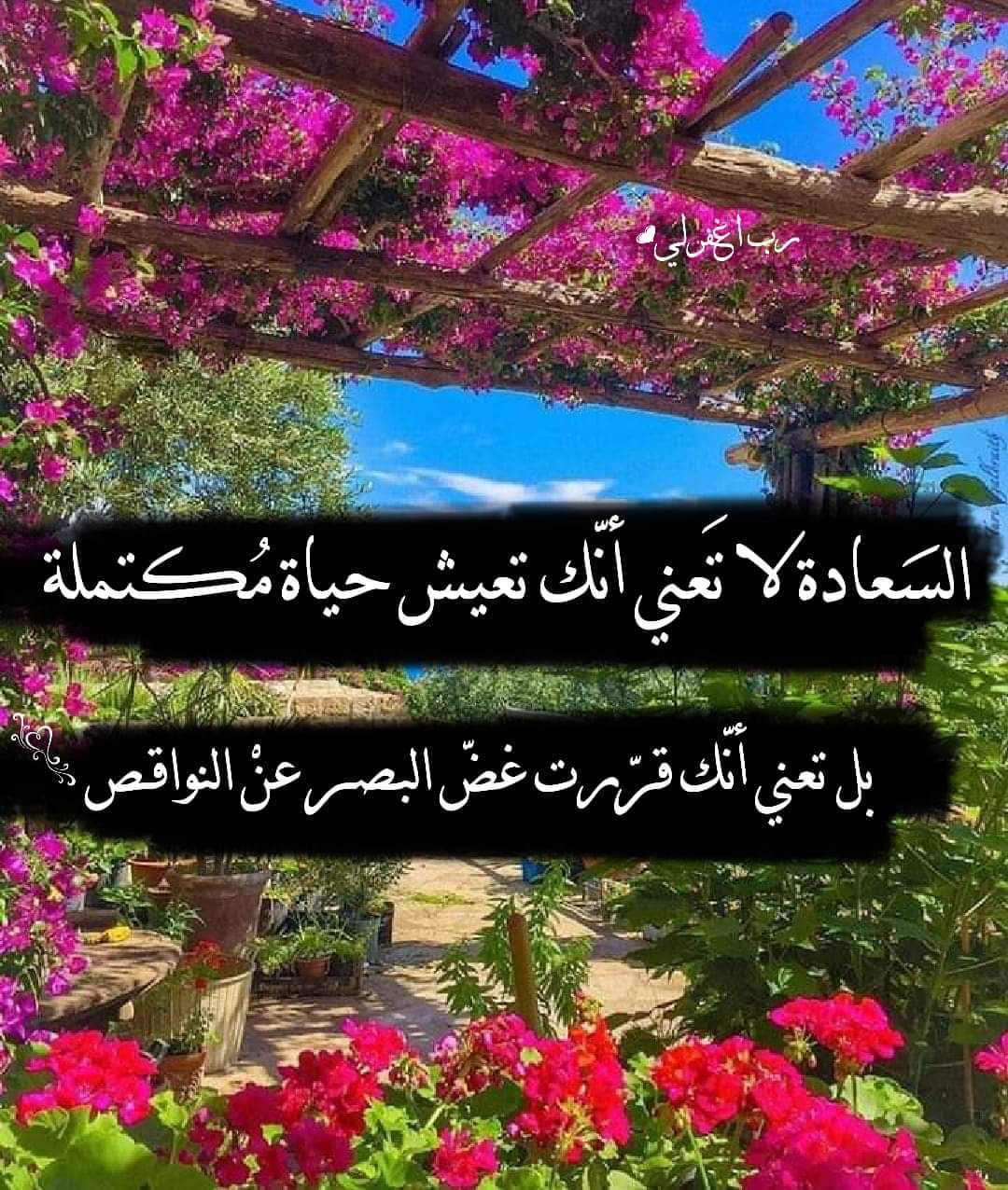 Pin By صورة و كلمة On كلمات راقت لي Quotes Arabic Quotes Life Quotes New Words