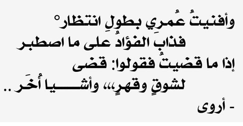 اشعار صور حزينة من أقوى ما جاد به الشعر العربي Math Arabic Calligraphy Calligraphy