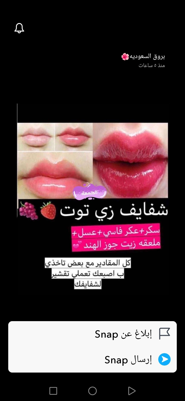 Pin By Htoon On خلطات جمال عنايه Beauty Skin Care Routine Body Skin Care Body Skin