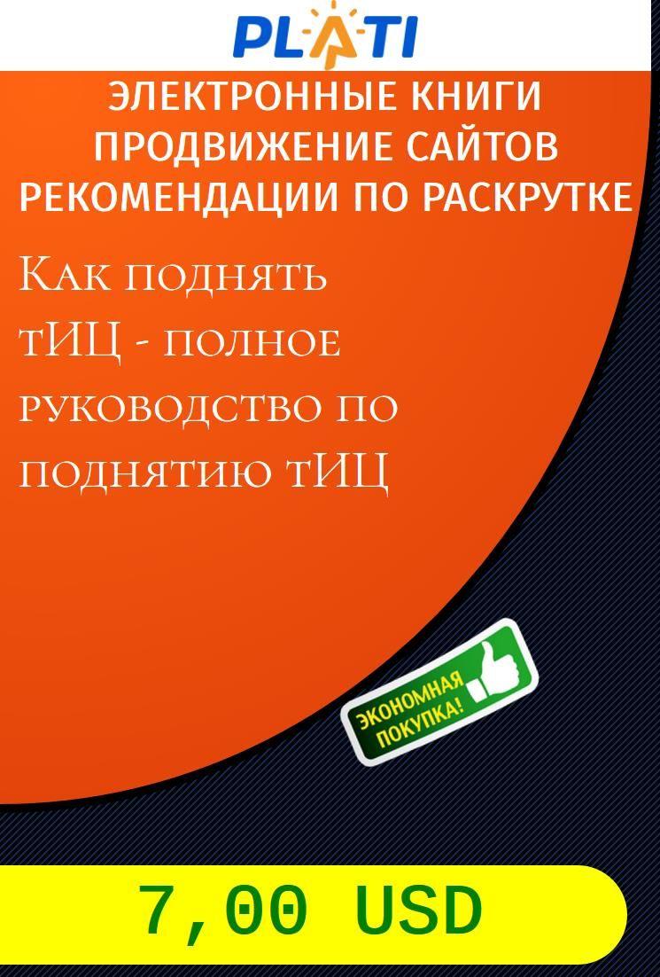 Продвижение сайтов руководство создание сайта, продвижение в ростове leskin/page/3