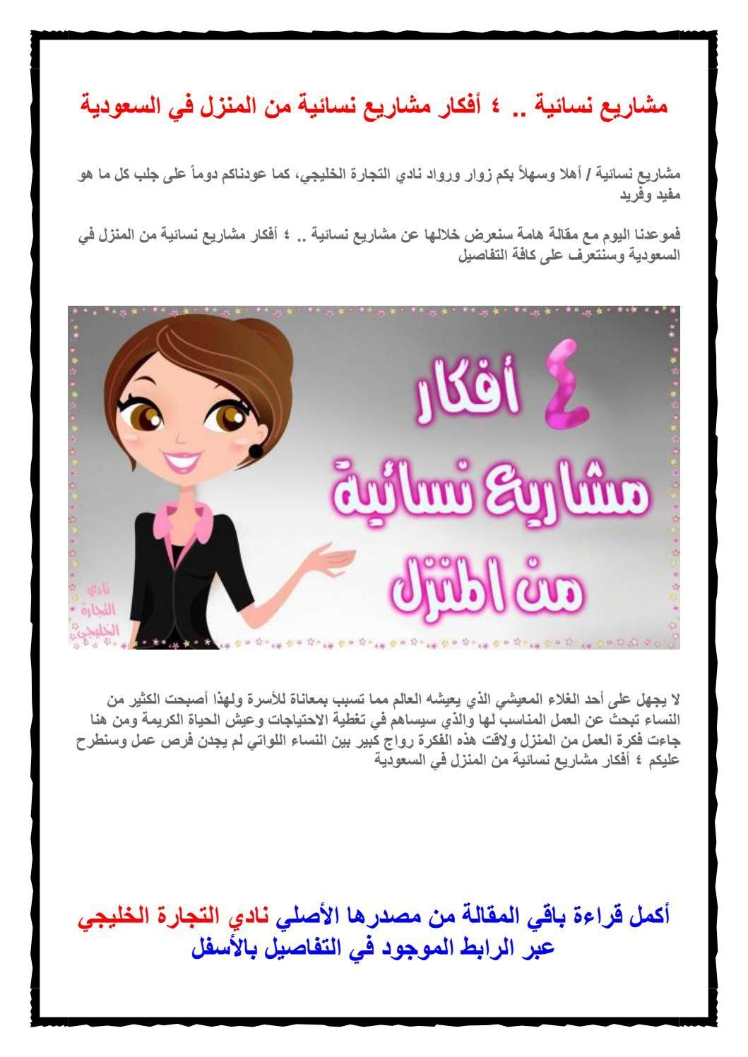 مشاريع نسائية 4 أفكار مشاريع نسائية من المنزل في السعودية Microsoft Word Document Application Android Microsoft Word