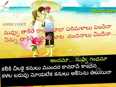 Agnisakshi Serial Nuvvu Takite Rayi Kuda Bit Song3 Lyrics From Maa