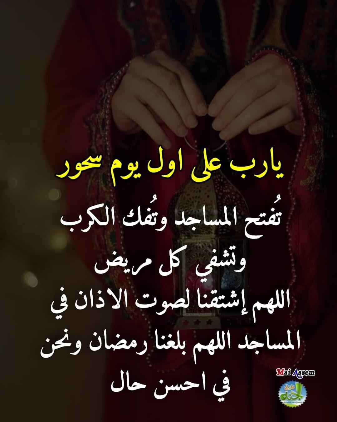 Pin By Abdul Rahim On دعاء Ramadan Quotes Islamic Phrases Quran Verses