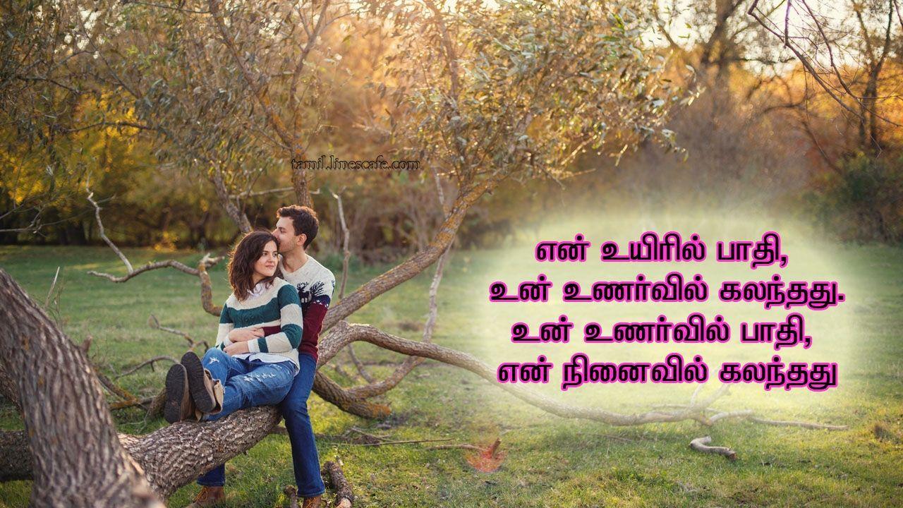 New Wallpaper Of Love Tamil Wallpaper Of Love Tamil Hd Download Download New Wallpaper Of Love New Wallpaper Download Whatsapp Dp Images Status Wallpaper