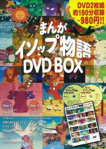 [DVDRip] まんがイソップ物語 DVD BOX  全52話 (AVI/7.68GB) - http://adf.ly/uOHDp