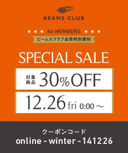 BEAMS CLUB会員 優待セール