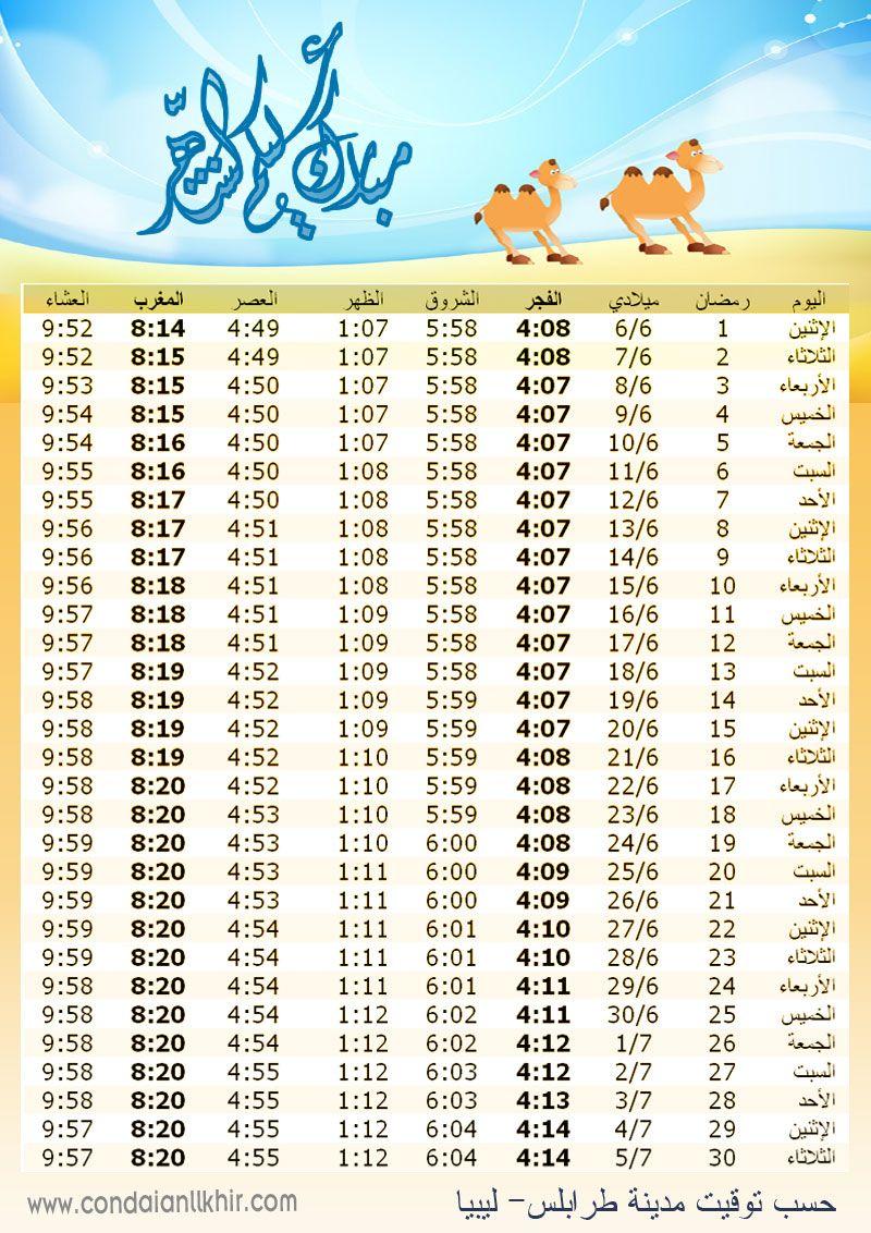 كن داعيا للخير برنامج امساكية شهر رمضان لعام 1438 2017 Ramadan Calendar Words