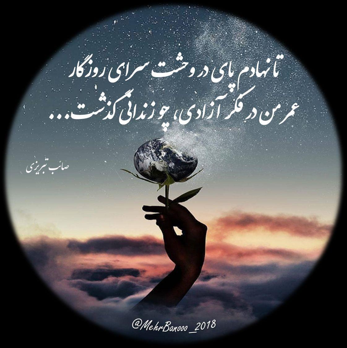 عکس نوشته عکس پروفایل شعر کانال تلگرام مهر بانو ۲۰۱۸ Mehrbanooo 2018