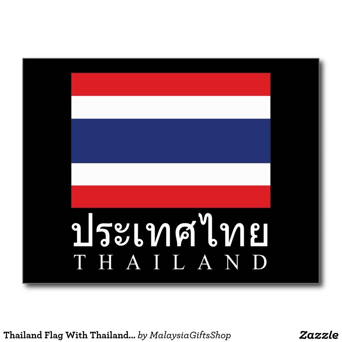 Thailand Flag With Thailand Word In Thai Language Postcard