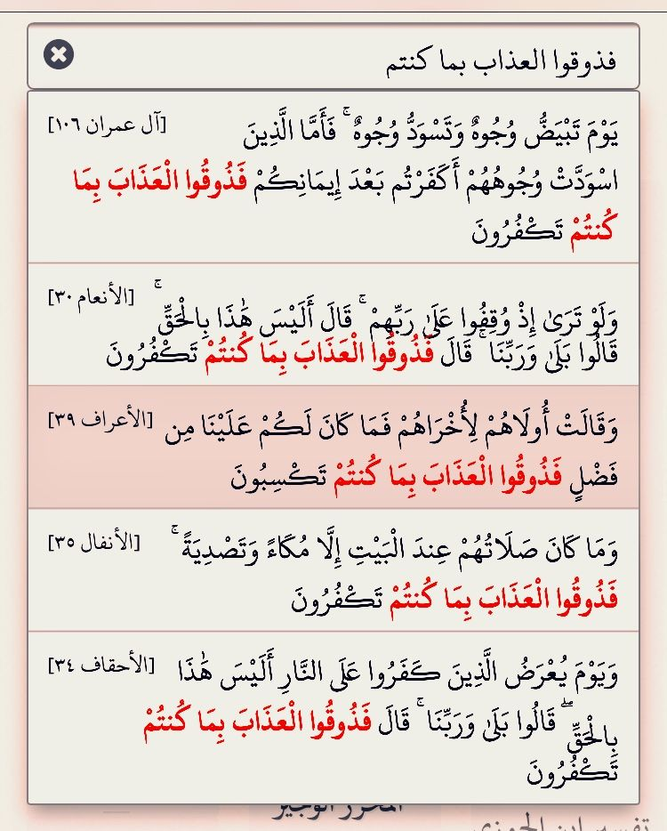 الأعراف ٣٩ فذوقوا العذاب بما كنتم تكسبون وحيدة باقي الآيات بما كنتم تكفرون فذوقوا العذاب خمس مرات في القرآن Allah Quotes Holy Quran Quran