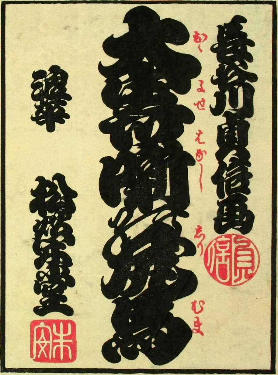 pin by fplaputa on font japanese graphic design japanese typography graphic design typography